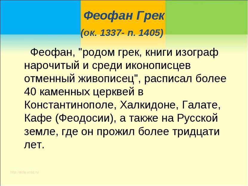 "Феофан Грек (ок. 1337- п. 1405) Феофан, ""родом грек, книги изограф нарочитый ..."