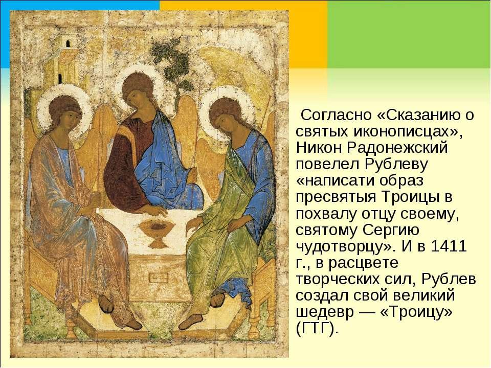 Согласно «Сказанию о святых иконописцах», Никон Радонежский повелел Рублеву «...