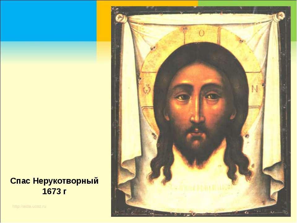 Спас Нерукотворный 1673 г