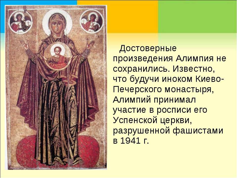 Достоверные произведения Алимпия не сохранились. Известно, что будучи иноком ...