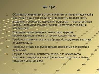 Ян Гус: Обличал духовенство в отступничестве от провозглашенной в Евангелии б...