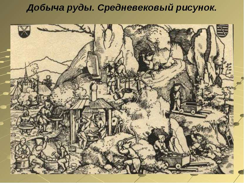 Добыча руды. Средневековый рисунок.