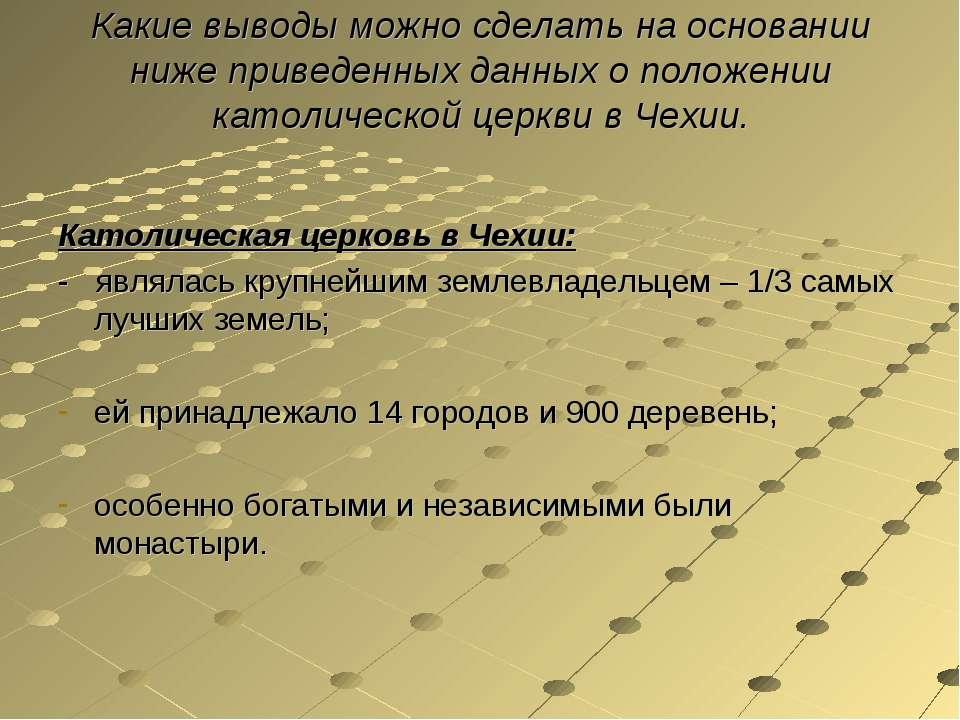 Какие выводы можно сделать на основании ниже приведенных данных о положении к...