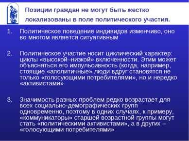 Позиции граждан не могут быть жестко локализованы в поле политического участи...