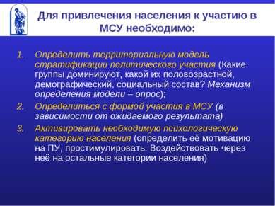 Для привлечения населения к участию в МСУ необходимо: Определить территориаль...