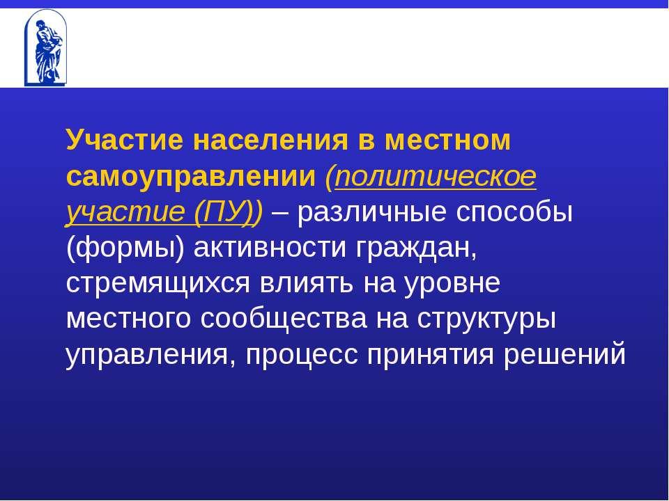 Участие населения в местном самоуправлении (политическое участие (ПУ)) – разл...