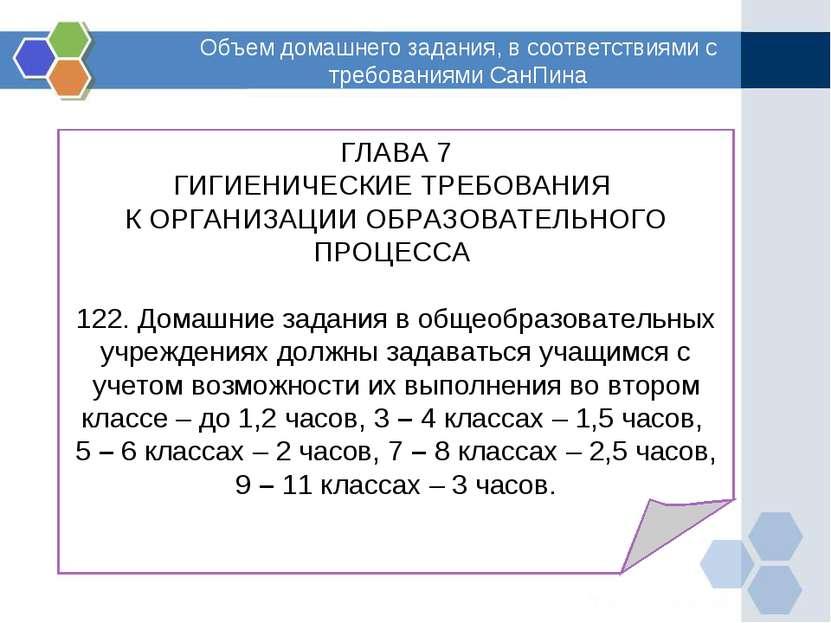 Объем домашнего задания, в соответствиями с требованиями СанПина ГЛАВА 7 ГИГИ...