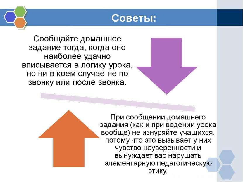 Советы: