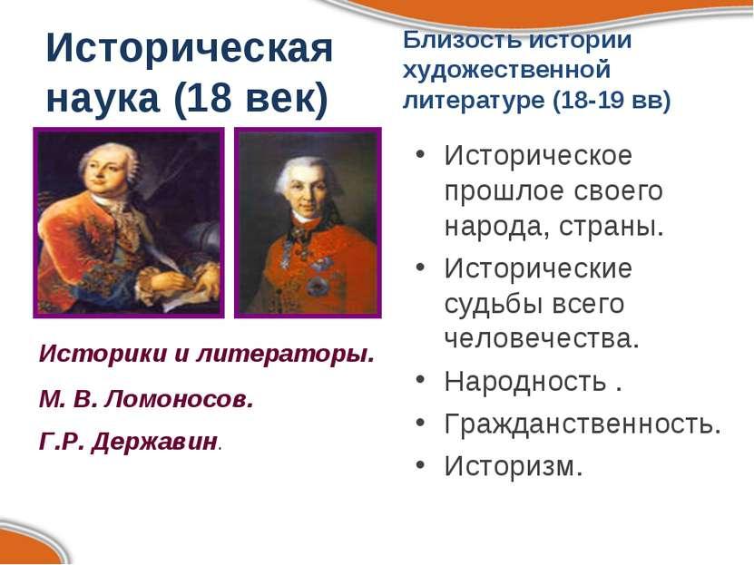 Историческая наука (18 век) Историческое прошлое своего народа, страны. Истор...