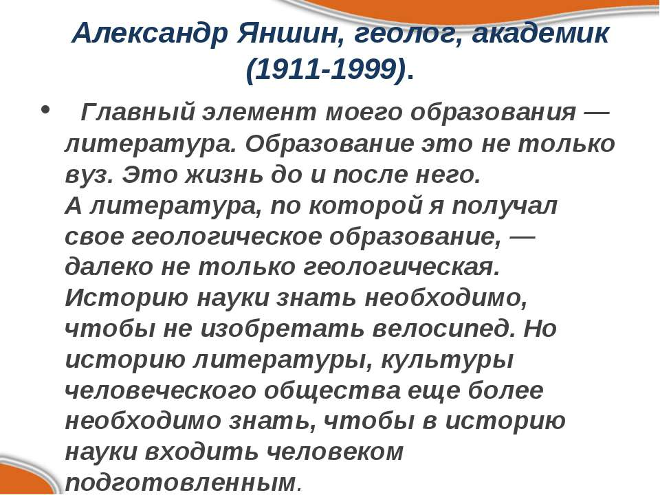 Александр Яншин, геолог, академик (1911-1999). Главный элемент моего обра...