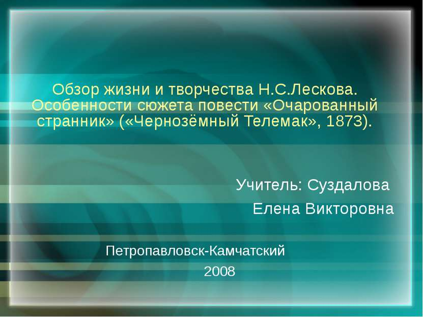 Обзор жизни и творчества Н.С.Лескова. Особенности сюжета повести «Очарованный...