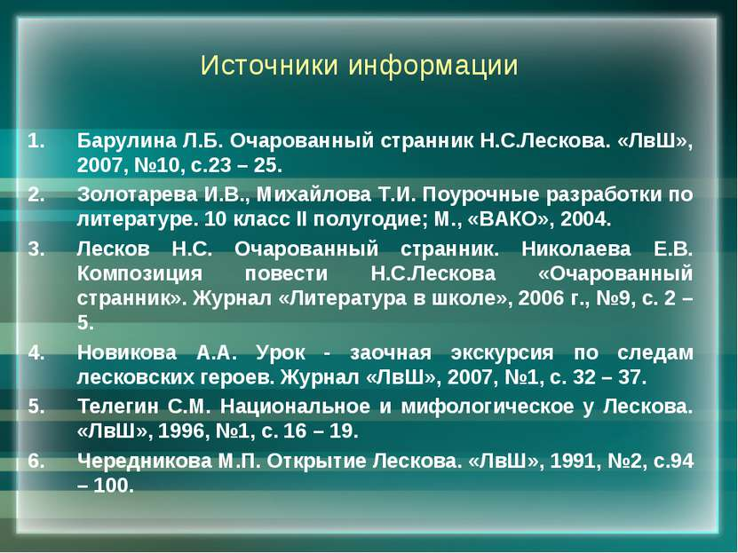 Источники информации Барулина Л.Б. Очарованный странник Н.С.Лескова. «ЛвШ», 2...
