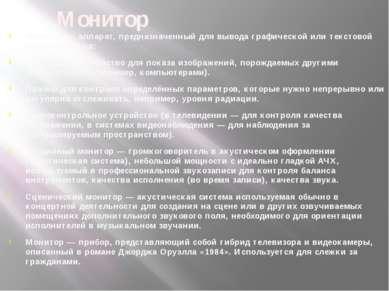 Монитор Монитор— аппарат, предназначенный для вывода графической или текстов...