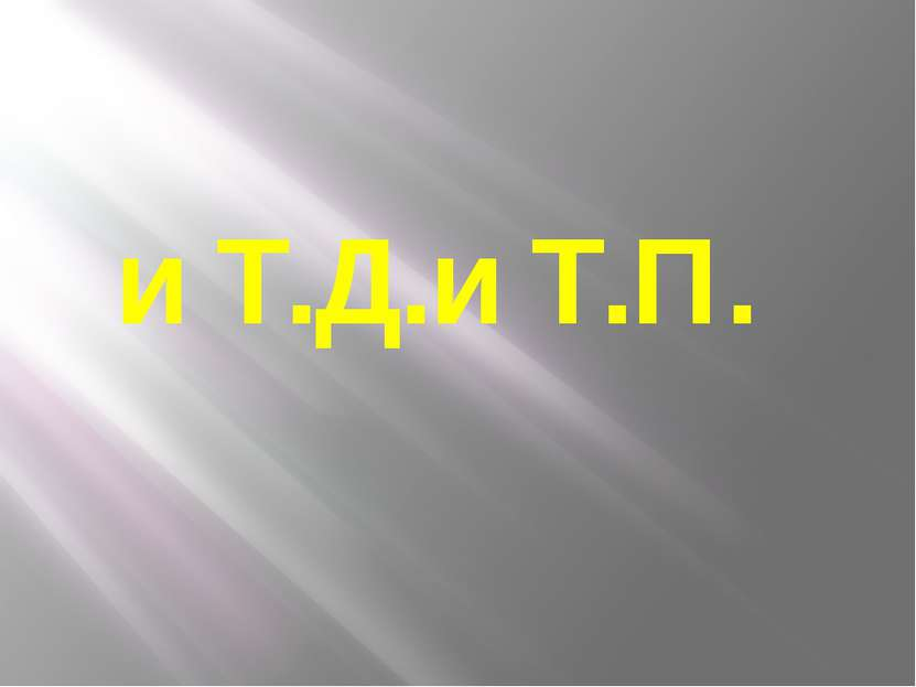 и Т.Д.и Т.П.