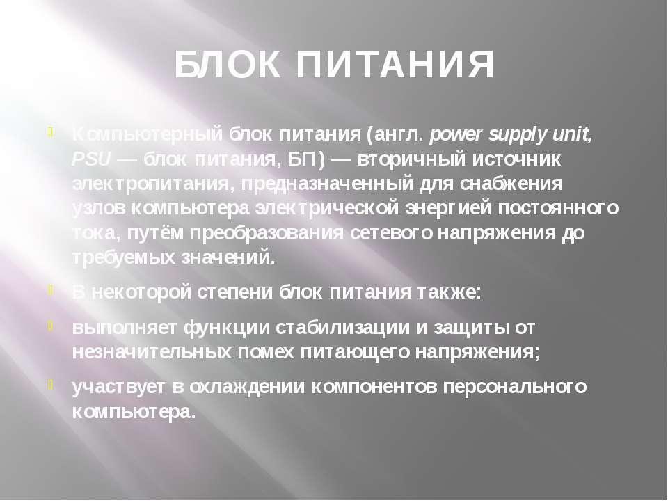 БЛОК ПИТАНИЯ Компьютерный блок питания(англ.power supply unit, PSU— блок п...