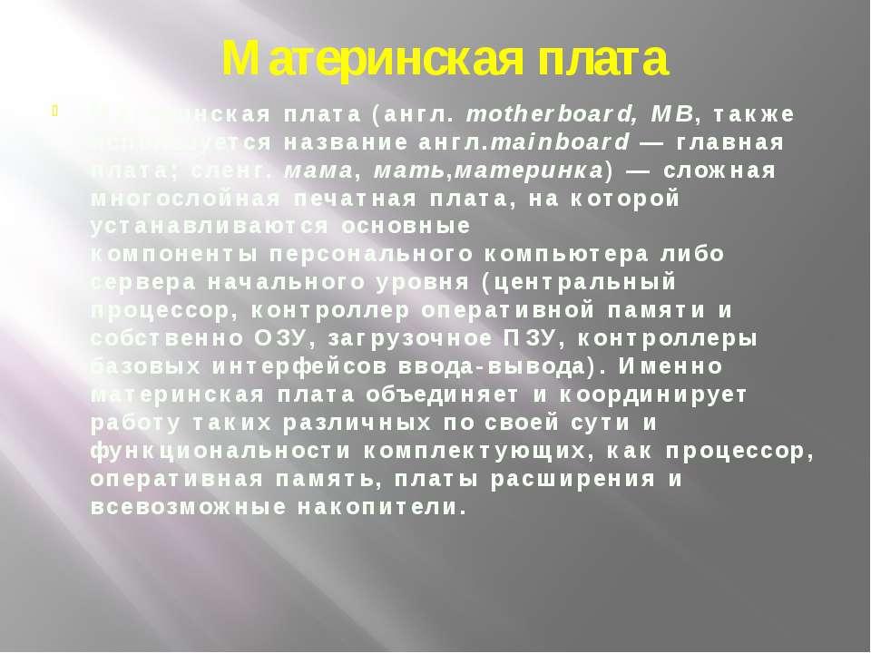 Материнская плата Материнская плата(англ.motherboard, MB, также используетс...