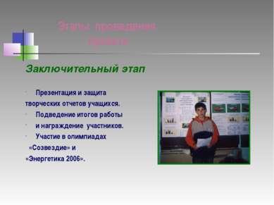 Этапы проведения проекта Заключительный этап Презентация и защита творческих ...