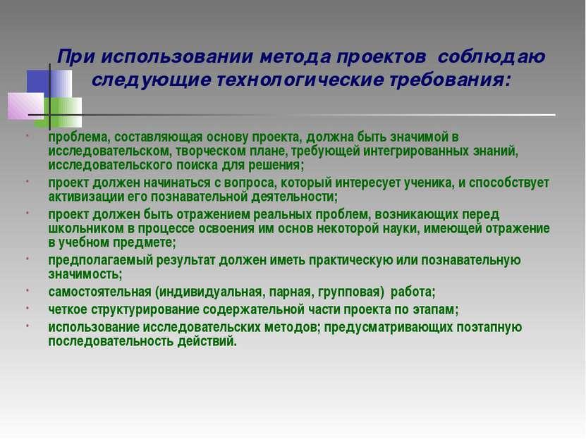 При использовании метода проектов соблюдаю следующие технологические требован...
