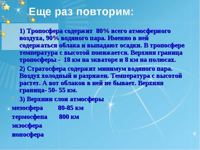Еще раз повторим: 1) Тропосфера содержит 80% всего атмосферного воздуха, 90% ...