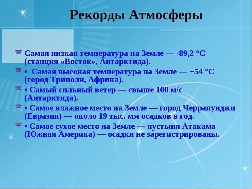 Рекорды Атмосферы Самая низкая температура на Земле — -89,2 °С (станция «Вост...