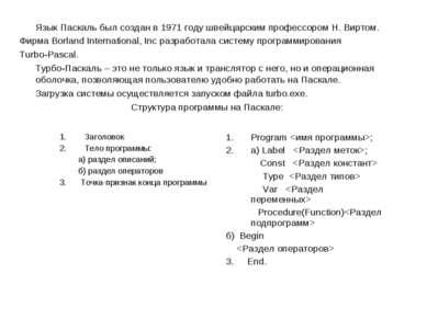 Язык Паскаль был создан в 1971 году швейцарским профессором Н. Виртом. Фирма ...