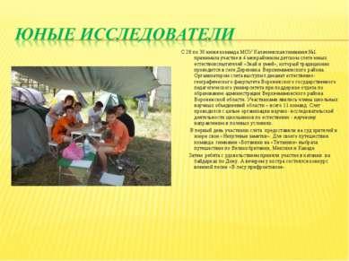 С 28 по 30 июня команда МОУ Калачеевская гимназия №1 принимала участие в 4 ме...