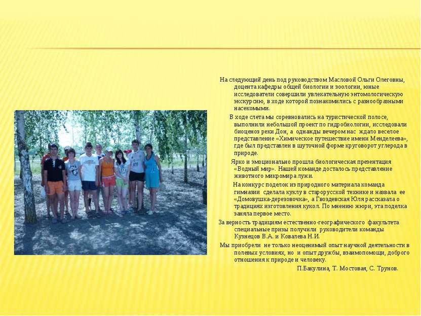 На следующий день под руководством Масловой Ольги Олеговны, доцента кафедры о...