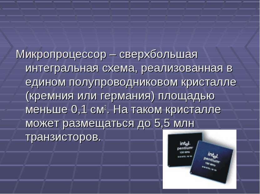 Микропроцессор – сверхбольшая интегральная схема, реализованная в едином полу...