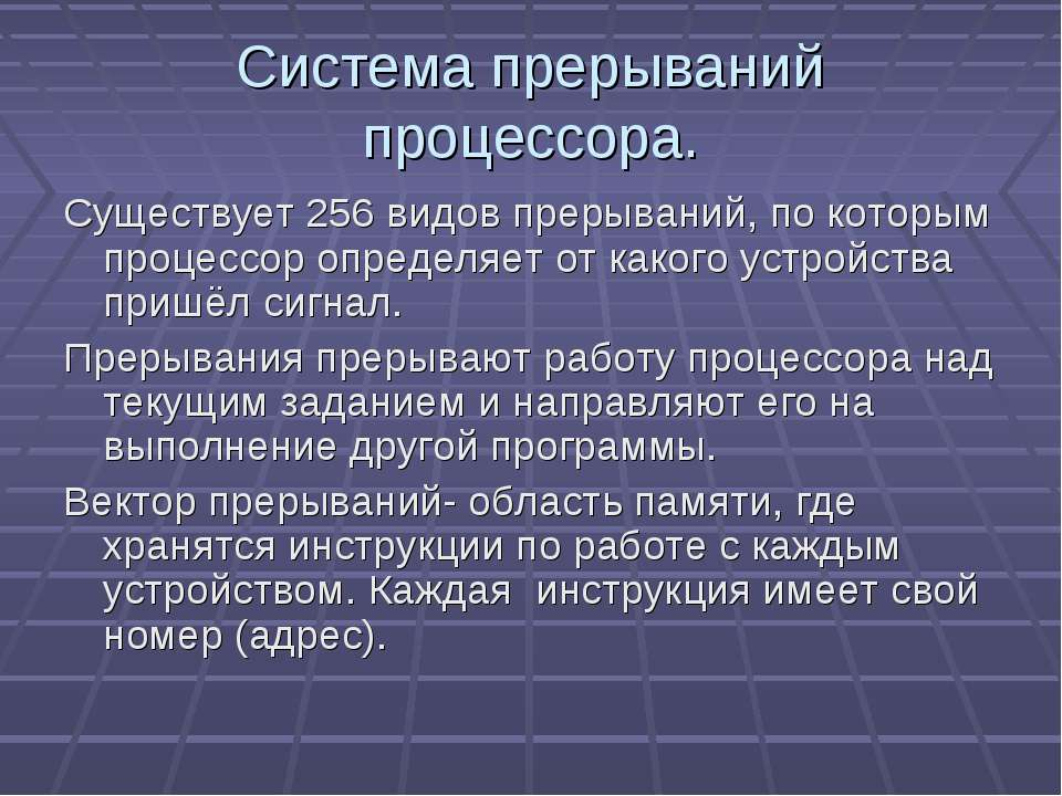 Система прерываний процессора. Существует 256 видов прерываний, по которым пр...