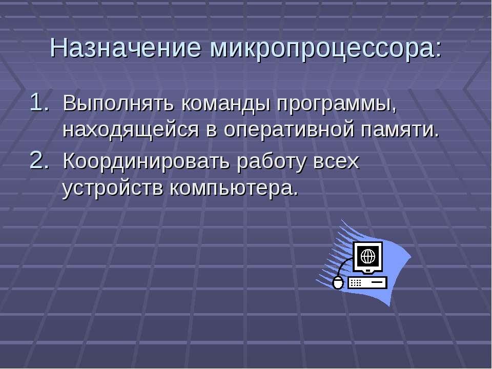 Назначение микропроцессора: Выполнять команды программы, находящейся в операт...