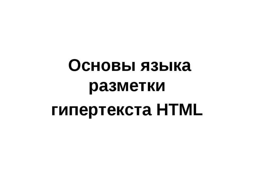 Основы языка разметки гипертекста HTML