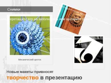 Новые макеты привносят творчество в презентацию Механический цветок Снимки За...