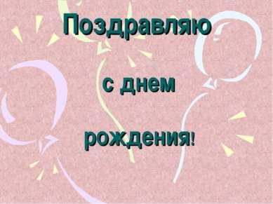 Поздравляю с днем рождения!