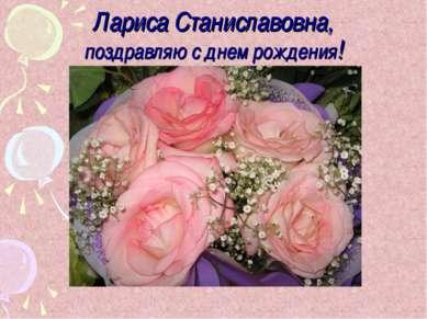 Лариса Станиславовна, поздравляю с днем рождения!