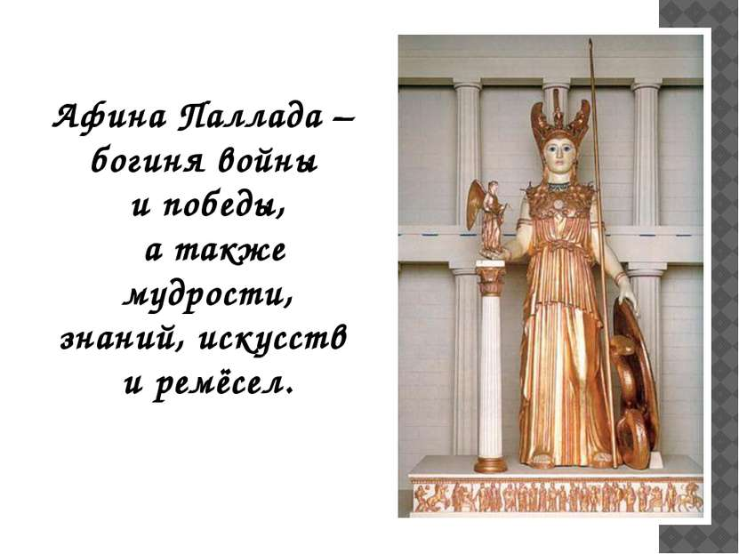 Афина Паллада – богиня войны и победы, а также мудрости, знаний, искусств и р...