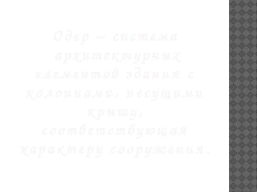Одер – система архитектурных элементов здания с колоннами, несущими крышу, со...