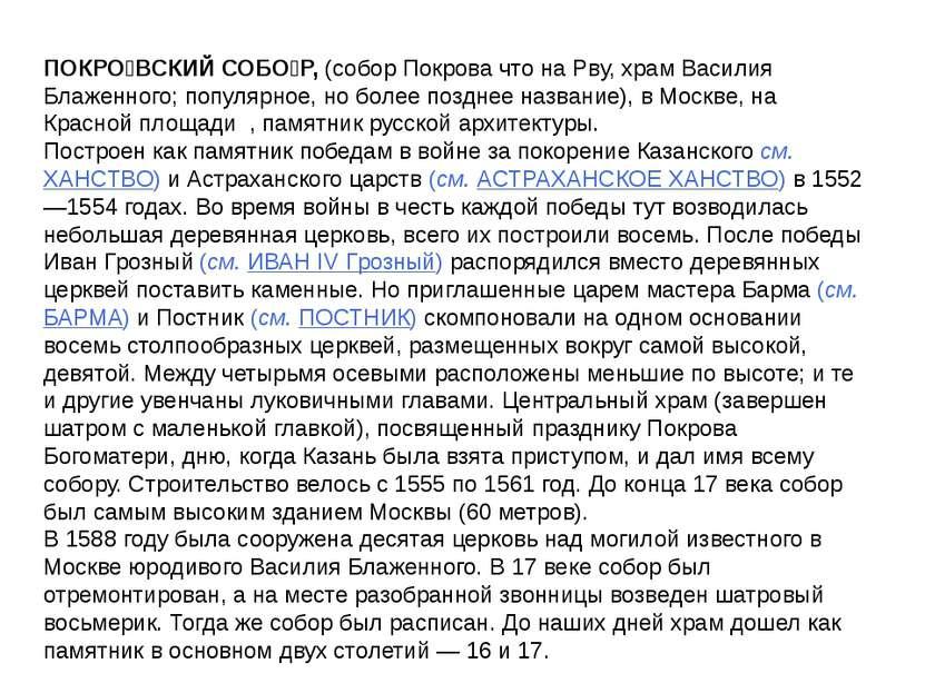 ПОКРО ВСКИЙ СОБО Р, (собор Покрова что на Рву, храм Василия Блаженного; попул...