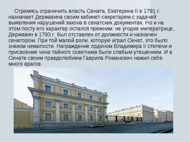 Стремясь ограничить власть Сената, Екатерина II в 1791 г. назначает Державина...