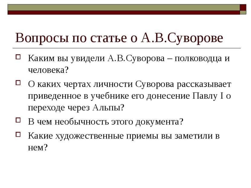 Вопросы по статье о А.В.Суворове Каким вы увидели А.В.Суворова – полководца и...