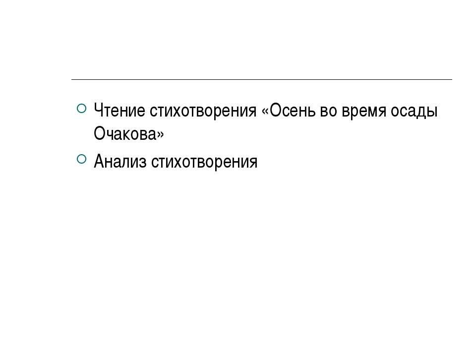 Чтение стихотворения «Осень во время осады Очакова» Анализ стихотворения