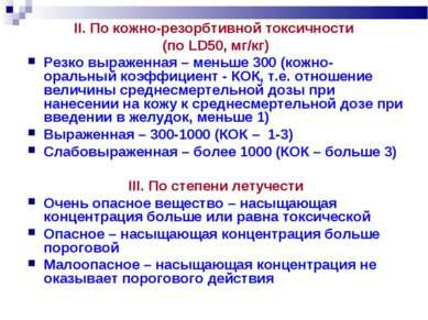 II. По кожно-резорбтивной токсичности (по LD50, мг/кг) Резко выраженная – мен...