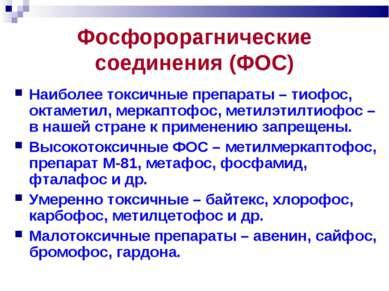 Фосфорорагнические соединения (ФОС) Наиболее токсичные препараты – тиофос, ок...