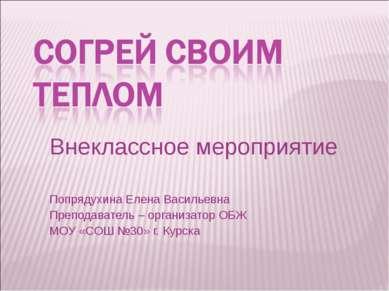 Внеклассное мероприятие Попрядухина Елена Васильевна Преподаватель – организа...