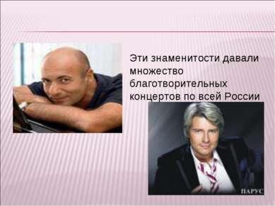 Эти знаменитости давали множество благотворительных концертов по всей России