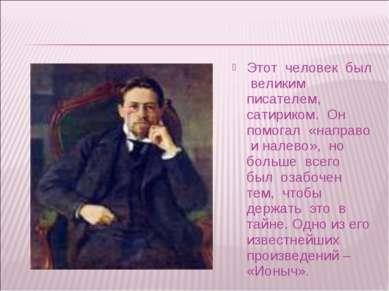 Этот человек был великим писателем, сатириком. Он помогал «направо и налево»,...