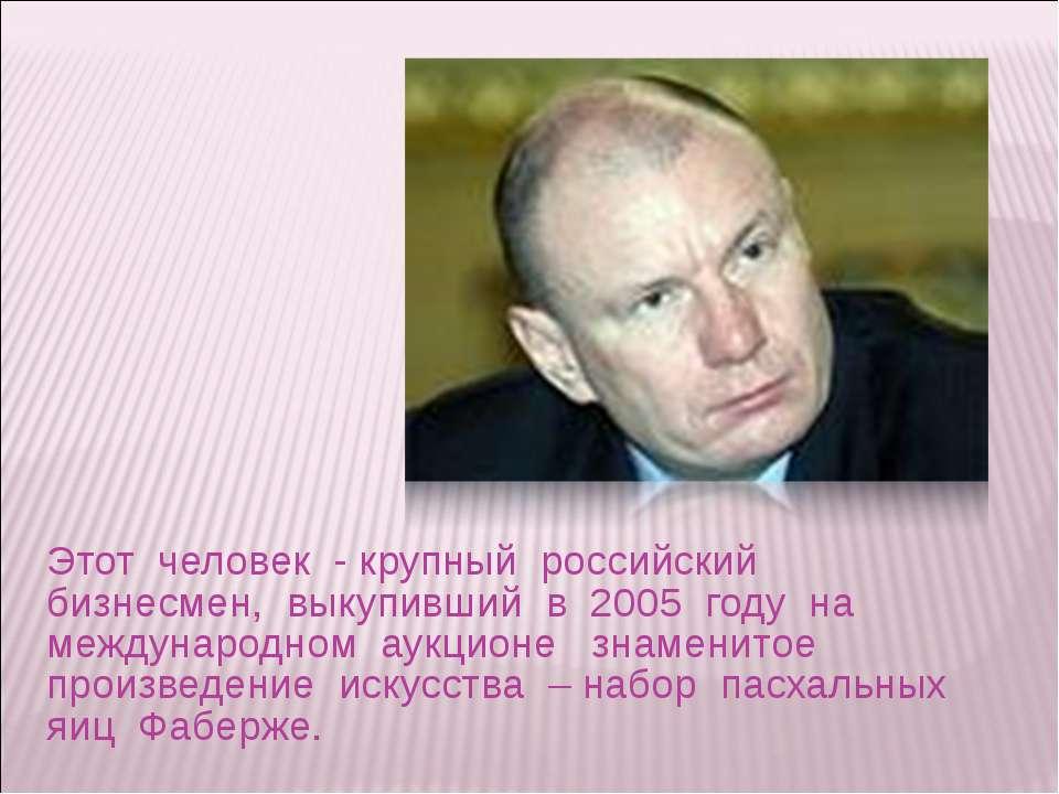Этот человек - крупный российский бизнесмен, выкупивший в 2005 году на междун...