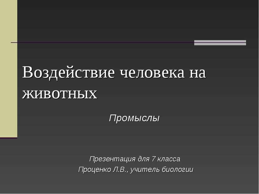 Воздействие человека на животных Промыслы Презентация для 7 класса Проценко Л...
