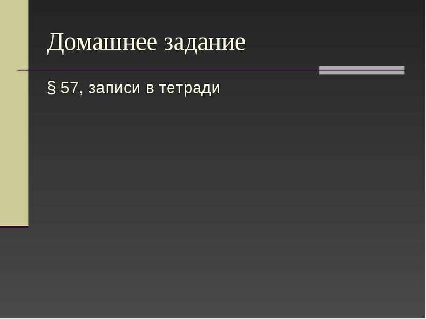 Домашнее задание § 57, записи в тетради