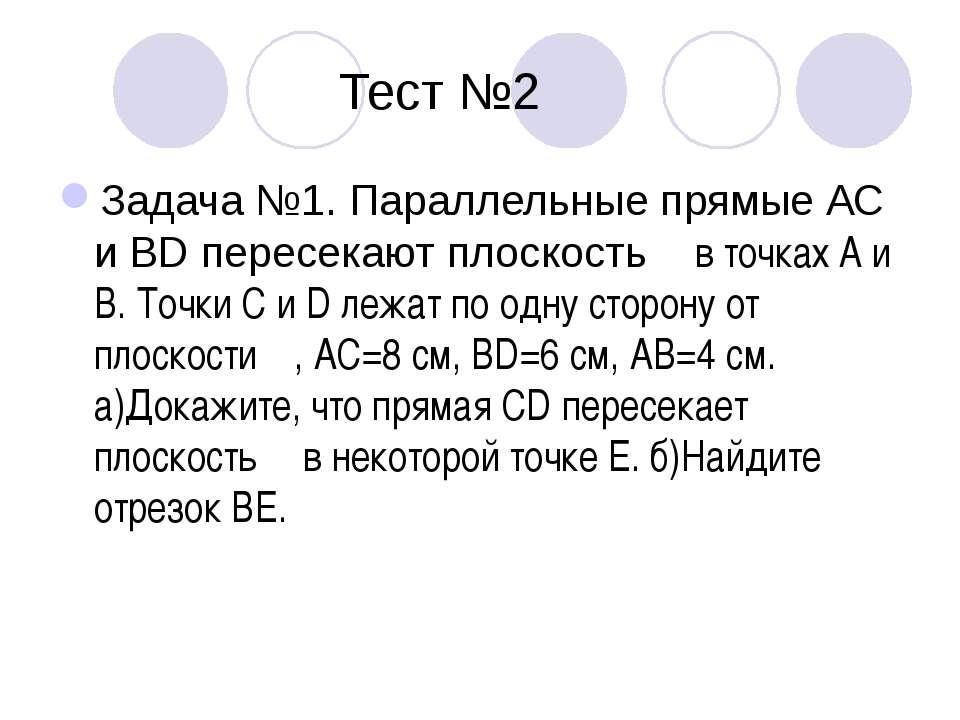 Тест №2 Задача №1. Параллельные прямые АС и BD пересекают плоскость α в точка...