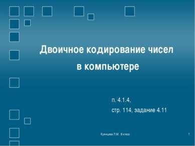 Куянцева Л.М. 8 класс * Двоичное кодирование чисел в компьютере п. 4.1.4, стр...